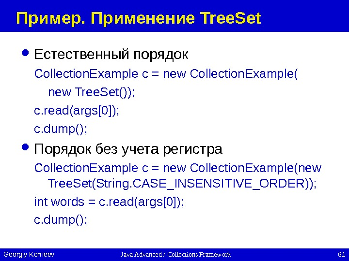 Java Advanced / Collections Framework 61 Georgiy Korneev Пример. Применение Tree. Set Естественный порядок Collection. Example