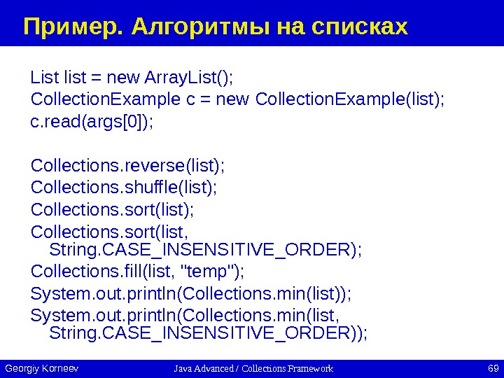Java Advanced / Collections Framework 69 Georgiy Korneev Пример. Алгоритмы на списках List list = new