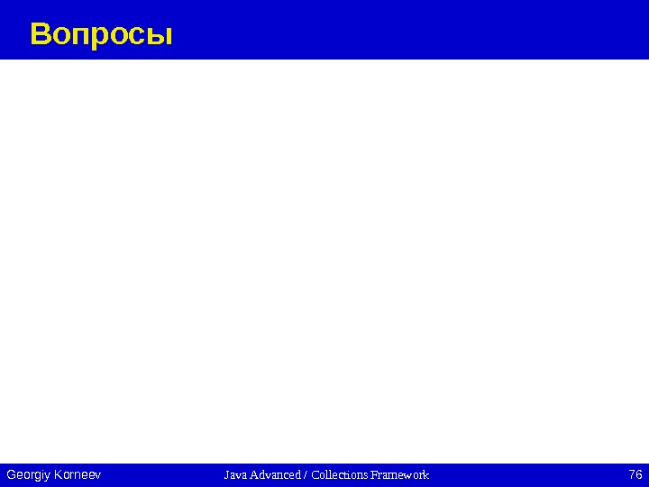 Java Advanced / Collections Framework 76 Georgiy Korneev Вопросы