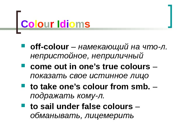 C o l o u r  I d i o m s off-colour – намекающий