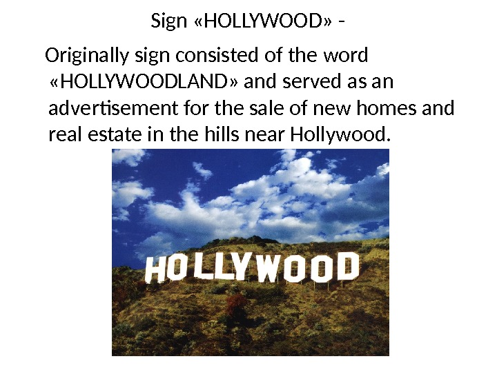 Sign «HOLLYWOOD» -  Originally sign consisted of the word  «HOLLYWOODLAND» and served as an