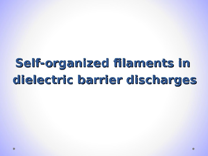Self-organized filaments in dielectric barrier discharges