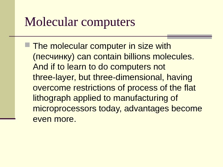 Molecular computers The molecular computer in size with ( песчинку ) can contain billions molecules.