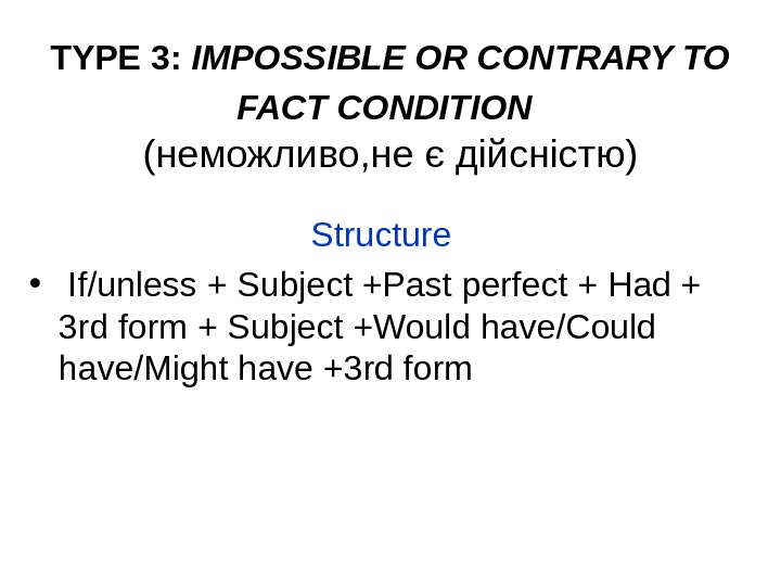 TYPE 3:  IMPOSSIBLE OR CONTRARY TO FACT CONDITION  (неможливо, не є дійсністю) S tructure
