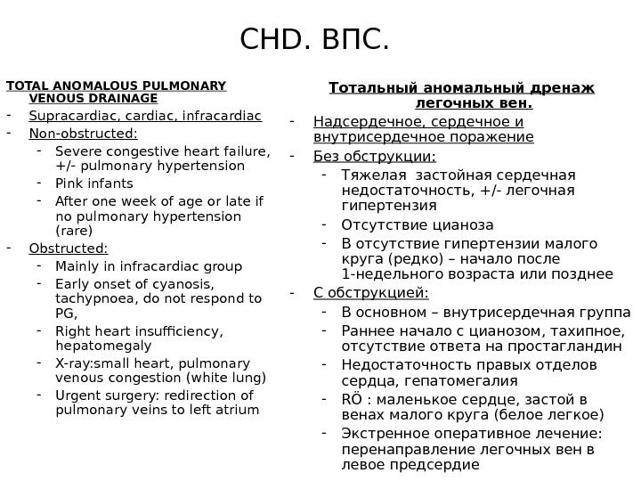 CHD. ВПС. TOTAL ANOMALOUS PULMONARY VENOUS DRAINAGE - Supracardiac, infracardiac - Non-obstructed: - Severe congestive