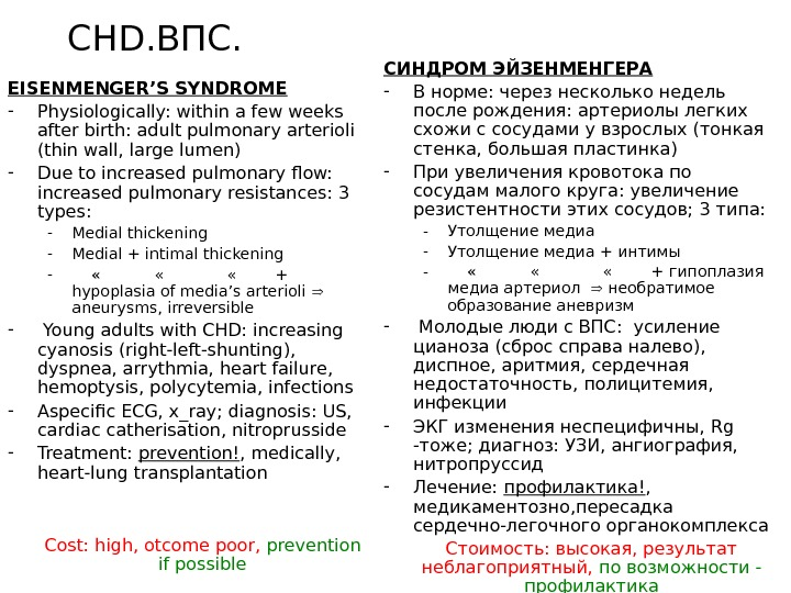 CHD. ВПС. EISENMENGER'S SYNDROME - Physiologically: within a few weeks after birth: adult pulmonary arterioli