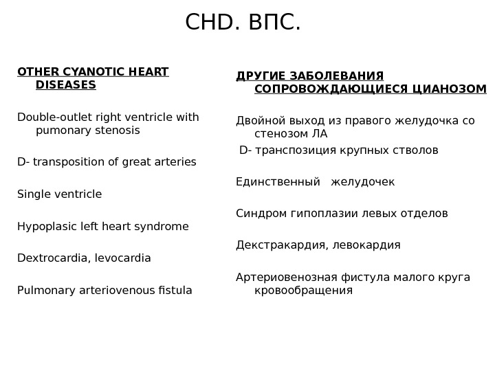 CHD. ВПС. OTHER CYANOTIC HEART DISEASES Double-outlet right ventricle with pumonary stenosis  D- transposition