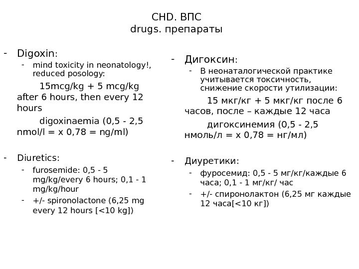 CHD. ВПС drugs. препараты - Digoxin :  - mind toxicity in neonatology!,  reduced