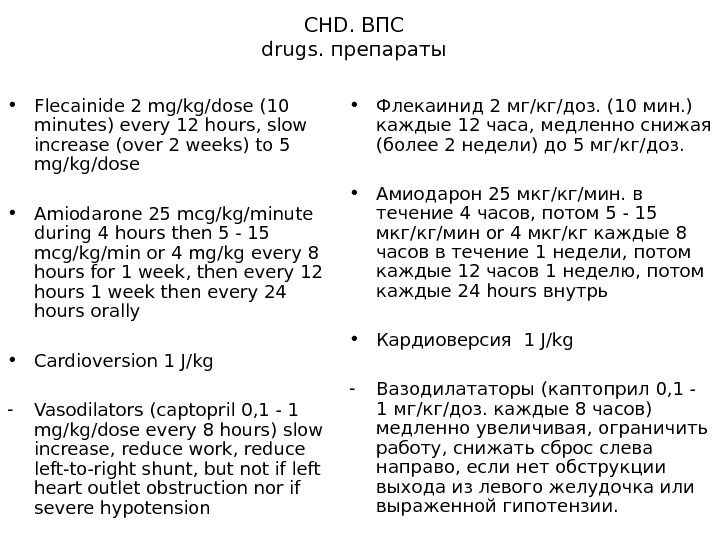 CHD. ВПС drugs. препараты • Flecainide 2 mg/kg/dose (10 minutes) every 12 hours, slow increase