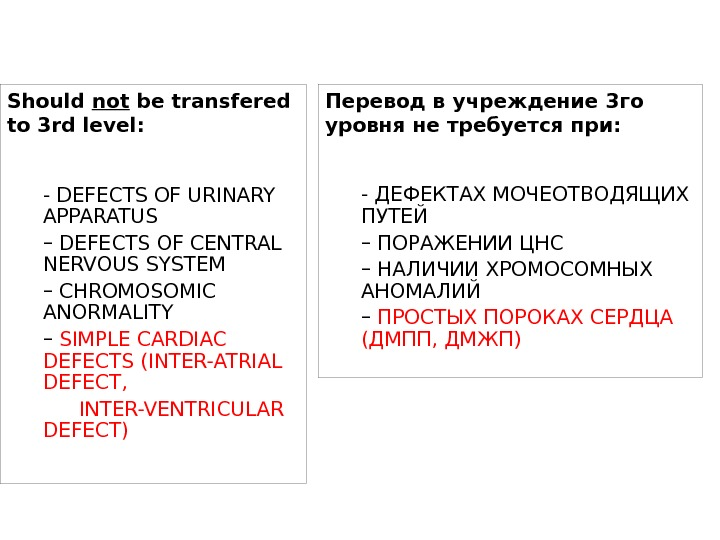 Should not be transfered to 3 rd level: - DEFECTS OF URINARY APPARATUS –