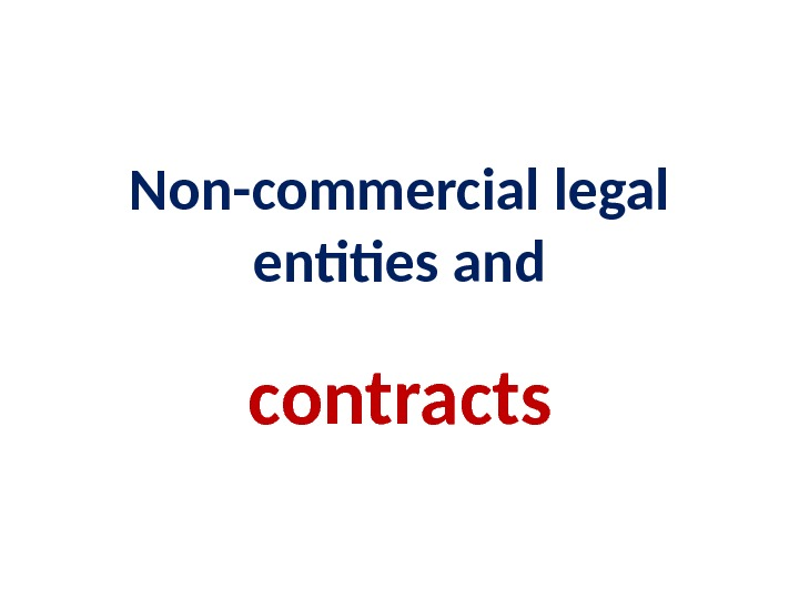 Non-commercial legal entities and contracts