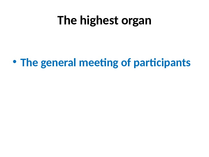 The highest organ • The general meeting of participants