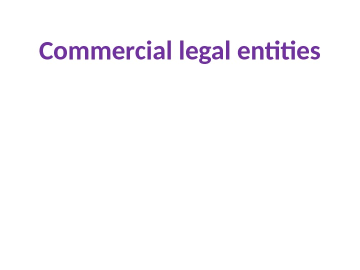Commercial legal entities