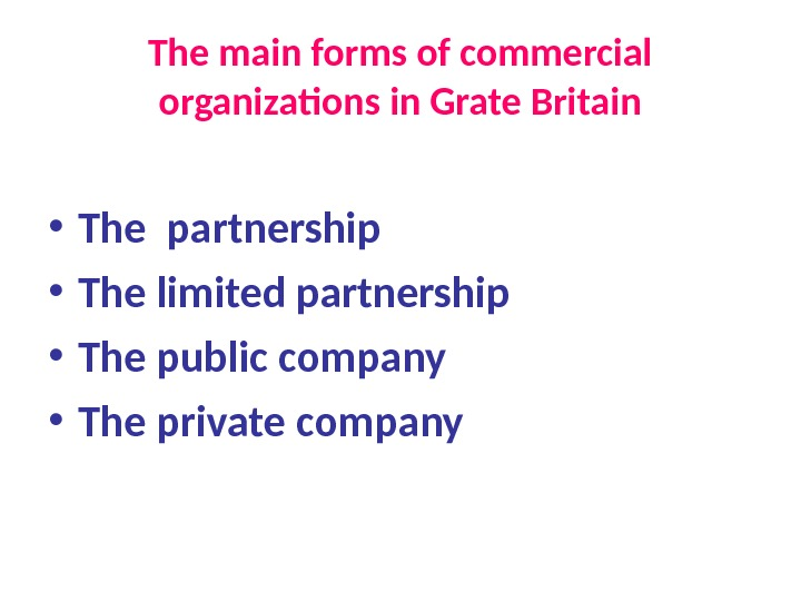 The main forms of commercial organizations in Grate Britain • The partnership • The limited partnership