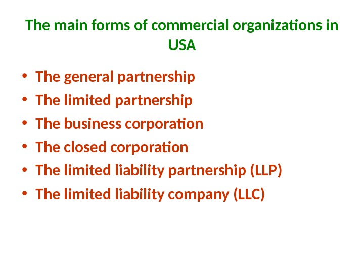 The main forms of commercial organizations in USA • The general partnership • The limited partnership