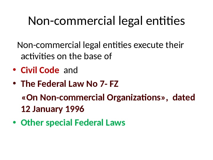 Non-commercial legal entities execute their activities on the base of  • Civil Code  and