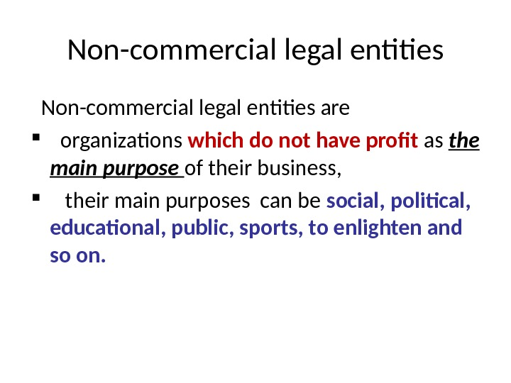 Non-commercial legal entities are organizations which do not have profit as the main purpose of their