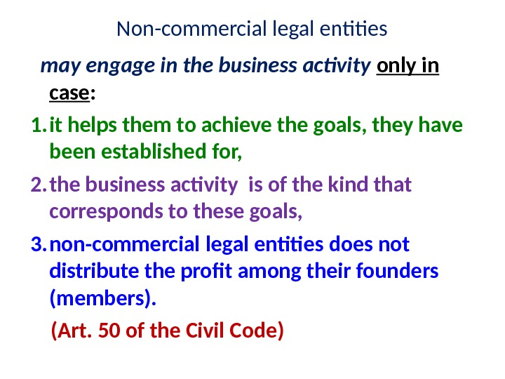 Non-commercial legal entities  may engage in the business activity only in case : 1. it