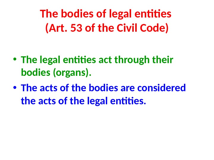 The bodies of legal entities (Art. 53 of the Civil Code) • The legal entities act
