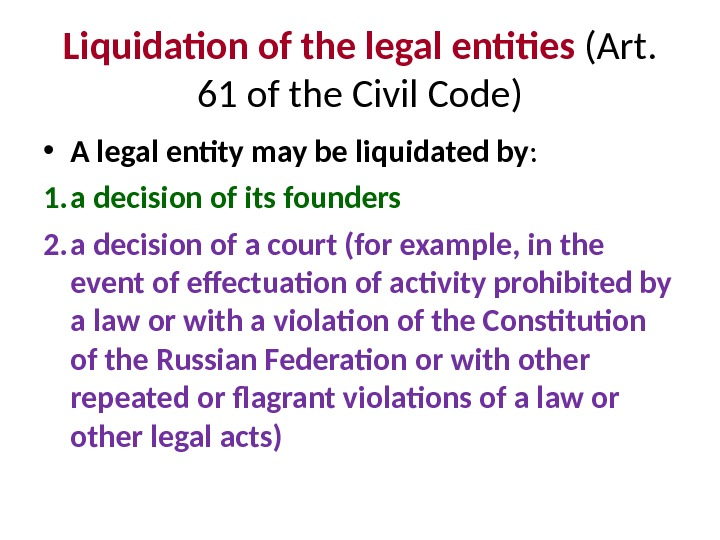 Liquidation of the legal entities (Art.  61 of the Civil Code) • A legal entity