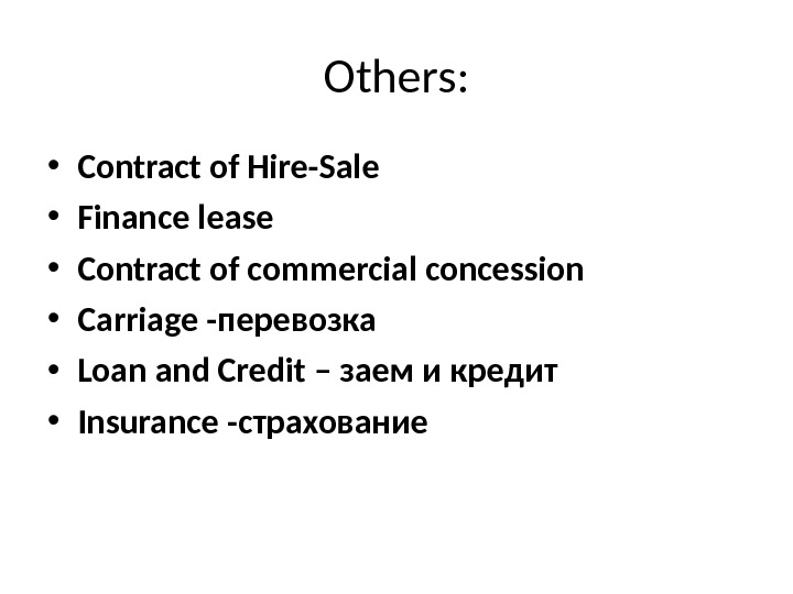 Others:  • Contract of Hire-Sale  • Finance lease • Contract of commercial concession •