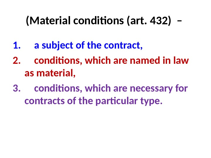 (Material conditions (art. 432) –  1.  a subject of the contract, 2.  conditions,