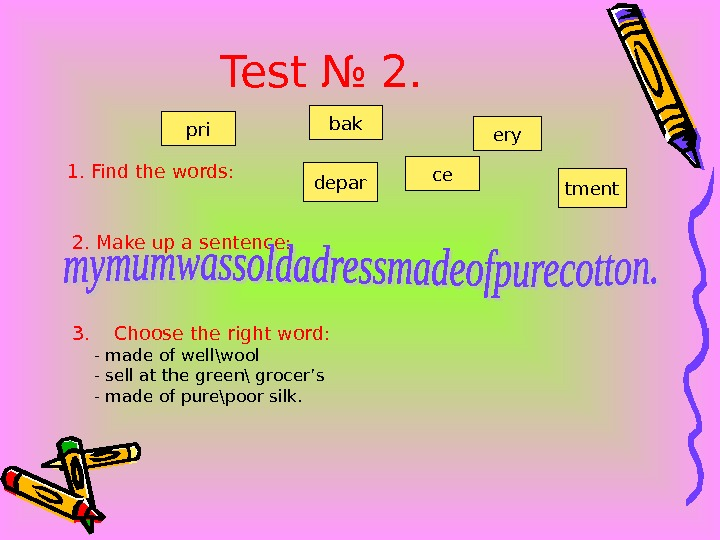 Test № 2.  1.  Find the words:  2. Make up a