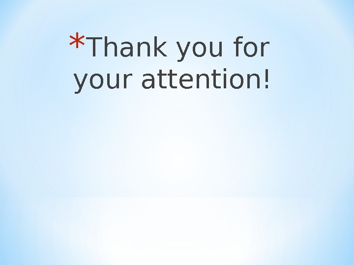 * Thank you for your attention!