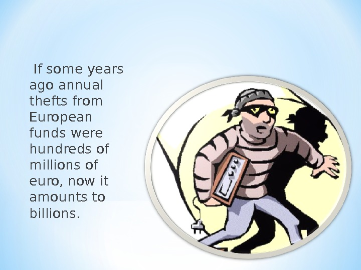 If some years ago annual thefts from European funds were hundreds of millions of euro,