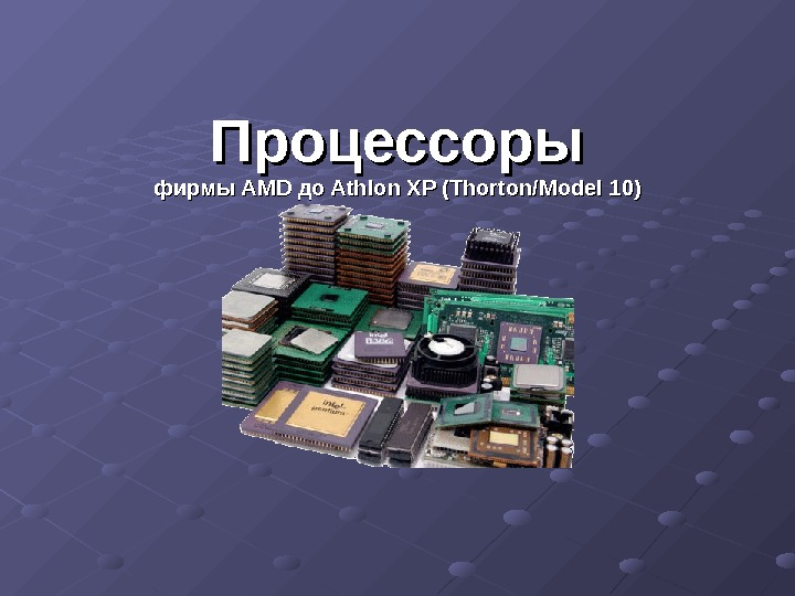 Процессоры фирмы AMDAMD до Athlon XP (Thorton/Model 10)
