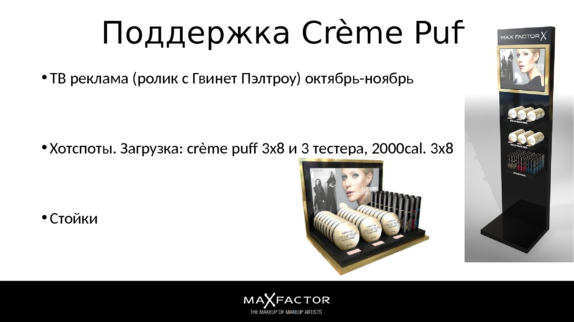 *Source: In Vivo Imaging Study, 3 strokes, n=40, UK 2011 NEW Max Factor Whipped Crème Foundation