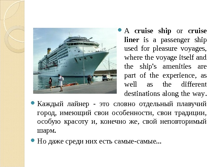 A cruise ship  or cruise liner  is a passenger ship used for pleasure