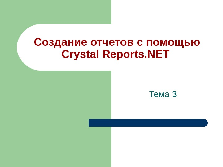 Создание отчетов с помощью Crystal Reports. NET  Тема 3