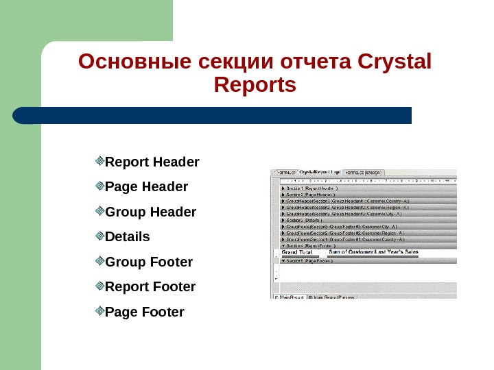 Основные секции отчета Crystal Reports Report Header  Page Header  Group Header Details Group Footer