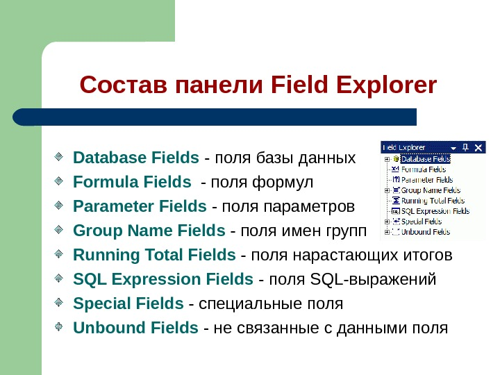 Состав панели Field Explorer Database Fields  - поля базы данных Formula Fields  - поля