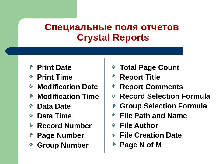 Специальные поля отчетов Crystal Reports Print Date Print Time Modification Date Modification Time Data Date Data