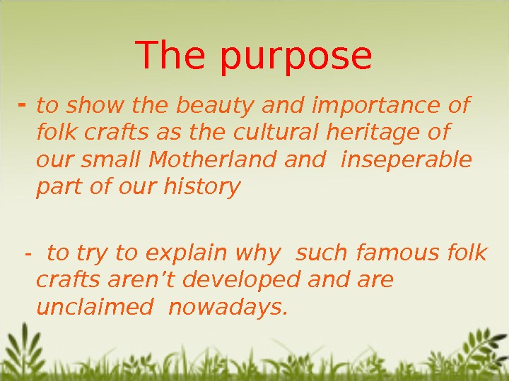 The purpose - to show the beauty and importance of folk crafts as the cultural heritage