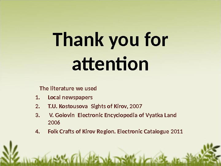 Thank you for attention The literature we used 1. Local newspapers 2. T. U. Kostousova Sights