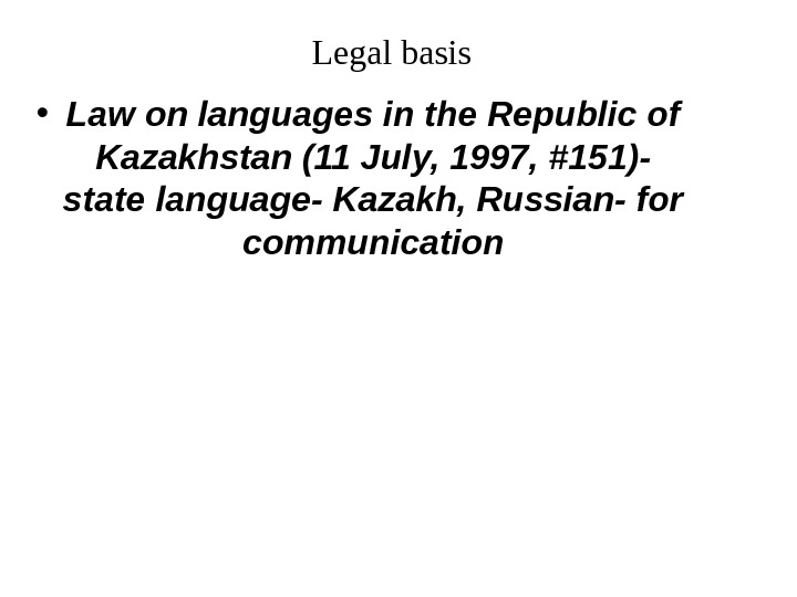 Legal basis • Law on languages in the Republic of Kazakhstan (11 July, 1997, #151)- state