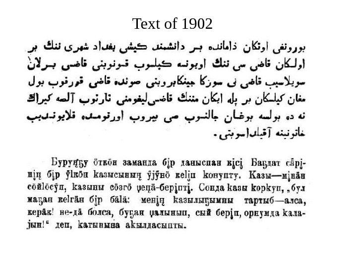 Text of 1902