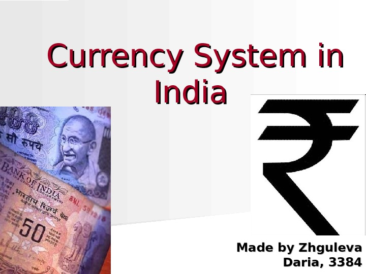 11 Currency System in India Made by Zhguleva Daria, 3384