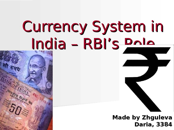 11 Currency System in India – RBI's Role Made by Zhguleva Daria, 3384
