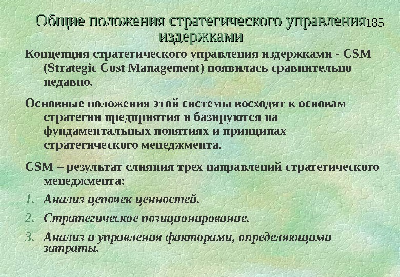 185 Общие положения стратегического управления издержками Концепция стратегического управления издержками - CSM  (Strategic  Cost