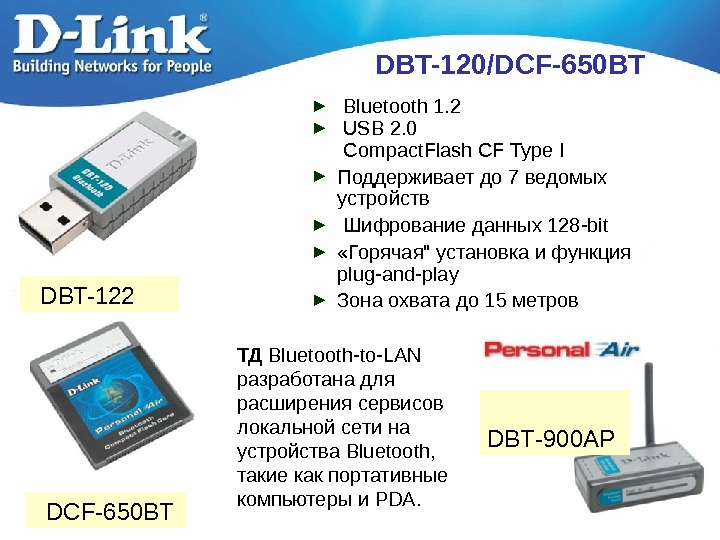 DBT-120/DCF-650 BT ►  Bluetooth 1. 2 ►  USB 2. 0  Compact.
