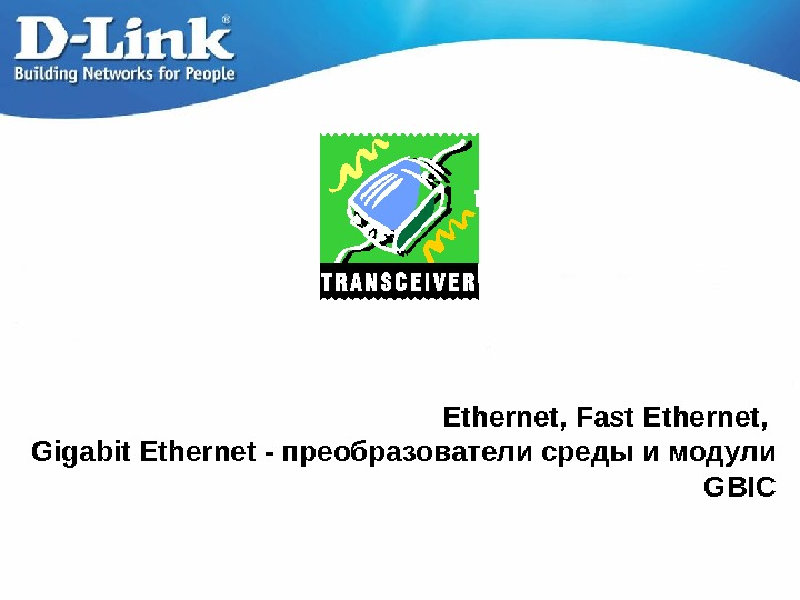 Ethernet ,  Fast Ethernet ,  Gigabit Ethernet - преобразователи среды  и