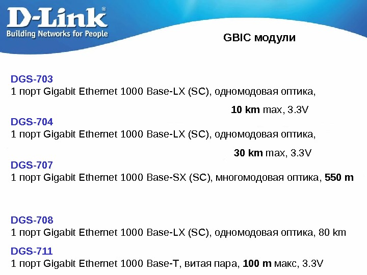 GBIC модули DGS-703 1 порт Gigabit Ethernet 1000  Base-LX  (SC),  одномодовая