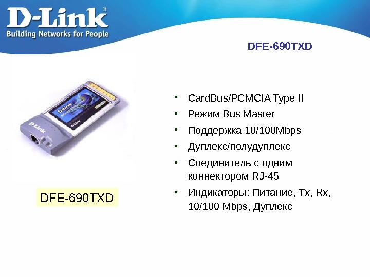 DFE-690 TXD • Card. Bus / PCMCIA Type II • Режим Bus Master •