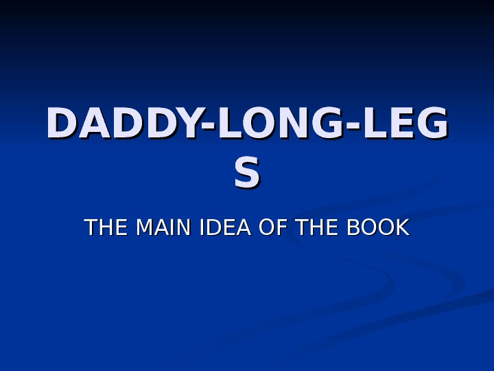 DADDY-LONG-LEG SS THE MAIN IDEA OF THE BOOK