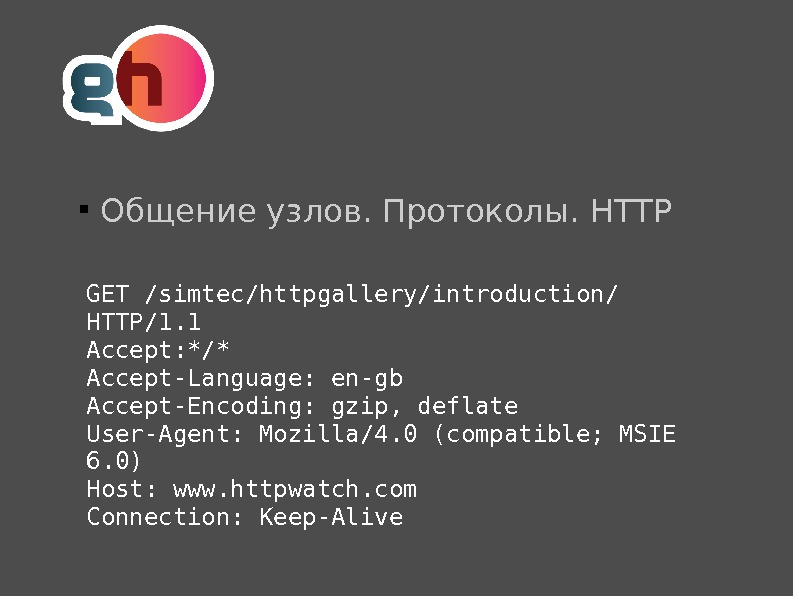 Общение узлов. Протоколы. HTTP GET /simtec/httpgallery/introduction/ HTTP/1. 1 Accept: */*    Accept-Language: en-gb