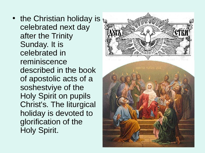 • the Christian holiday is celebrated next day after the Trinity Sunday. It is celebrated